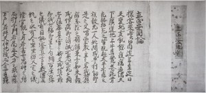 "Archive photograph of the ""Rissho Ankoku Ron"" (Treatise on establishing the correct teaching for the peace of the land)"